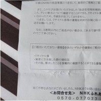 NHKを解約するのはこんなにも簡単だった!