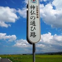 島根県⑤ 眞名井の滝 <島根県松江市山代町>