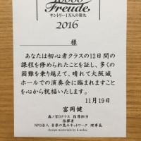 サントリー1万人の第九2016初心者クラスレッスン終了☆