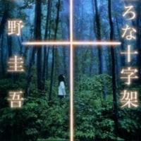 東野圭吾 虚ろな十字架