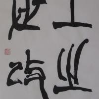 臨書   説文解字序頁 趙之謙書(二十九)