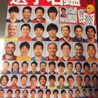 2017年Jリーグ選手名鑑の間違い