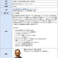 東京開催!新規顧客と収益を生み出すためのIT活用術に参加しよう!