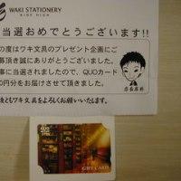 懸賞:当選:QUOカード500円