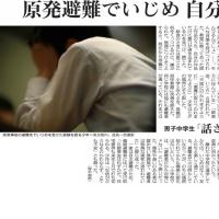 原発事故自主避難の子へのいじめ。級友「福島から来たら白血病ですぐ死んじゃうだろう」、担任「中学生くらいで死ぬかもね」。