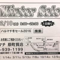 ハルマチ冬セール2016(準備中) 福岡の質屋ハルマチ原町質店