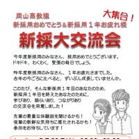 【お知らせ】新採大交流会