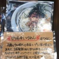 「つけめんまぜそば 麺喰」尾張旭市 4th