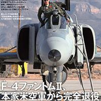 『航空ファン』3月号はQF-4の引退で米空軍から姿を消すファントム