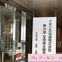 イオン北海道 株主総会 お土産 株主優待 2017年