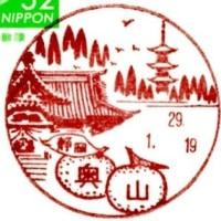 ぶらり旅・奥山郵便局(静岡県浜松市北区)