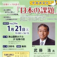 国土交通省 武藤 浩事務次官を招いての新春講演会が開催されます。