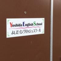 よしだイングリッシュスクール開校!