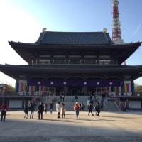「増上寺」(東京都港区芝公園4)