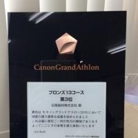 キヤノン コース別3位入賞