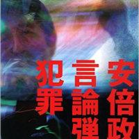 「やまゆり園事件と報道検証」  野田正彰・海渡雄一・浅野健一