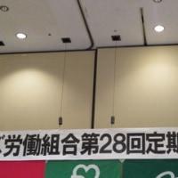 労働組合定期大会に、行って来ました。