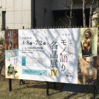 安城市「モノ語り名品展」