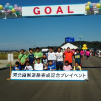 河北縦断道路完成記念イベント