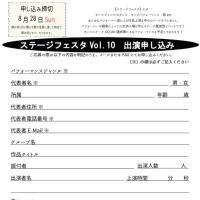 【出演者募集】ステージフェスタVol.10