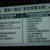 NHK日曜討論視聴 「安保法案審議入り」に思うこと