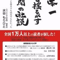 『日本一心を揺るがす新聞の社説―それは朝日でも毎日でも読売でもなかった』水谷もりひと
