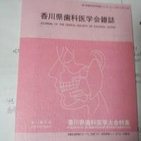 香川県歯科医学大会&四国デンタルショー