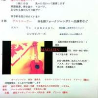 ♪MAGAZINE DE LIVE の お知らせ〜(^_^)