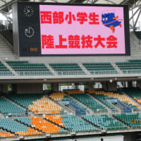 第13回秋季西部小学生陸上競技大会inエコパに参加!