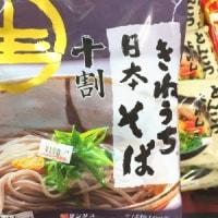 大好評! サンサスのきねうち麺シリーズを多種、入荷しました。