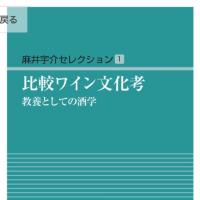 2016-55|麻井宇介セレクション①比較ワイン文化考|麻井宇介