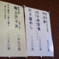 瀬戸内のアナゴ-兵庫県姫路市:好古園