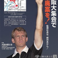 市民集会「5・21大阪大集会で共謀罪廃案を!~監視社会は、絶対あかん!~」