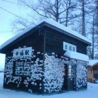 北海道の幸福駅