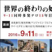 ◆新刊のご案内◆『トランプと「アメリカ1%寡頭権力」との戦い 日本独立はそのゆくえにかかっている!』(ヒカルランド刊)
