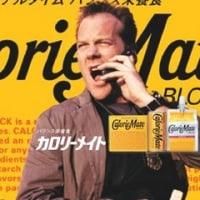 【あう】 公正取引法違反とデフレの終焉 【携帯】