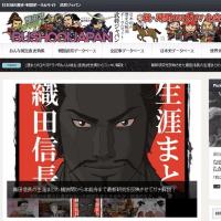 日本初の歴史・戦国ポータルサイト 武将ジャパン