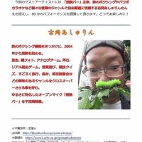 6月18日「千葉詩亭・第四十六回」