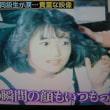 岡田有希子さんを堀越学園同級生達が語る