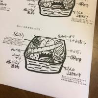 会津鉄道  会津田島駅限定おふくろ弁当2017