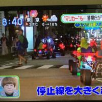 東京タワー下 ノルディックウォーキング中「公道カート」危険!