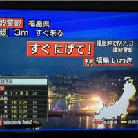 早朝の地震。