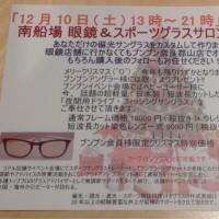 10日は奈良郡山に出店します(^o^)/