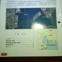 武豊火力発電所リプレース計画