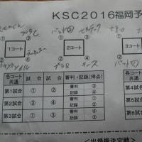 KSC福岡予選会結果!