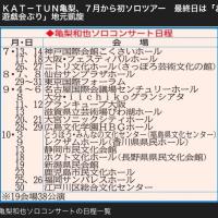 亀ちゃん 初ソロライブツアー決定~♪