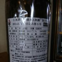 凄い味わいの日本酒、岩清水入荷しました。