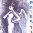 「物語100,今江祥智」を読む