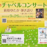 チャペルコンサート@松本9/26土