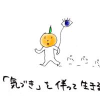 プラユキさんのツイート絵メモ~人生に理由を問うことを止め、人生に理由を問われるようになったとき、また新たな歩みが始まる